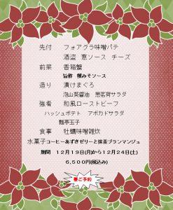 2016クリスマス企画