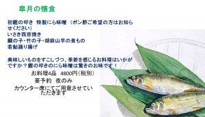 初鰹の叩き 特製にら味噌 (ポン酢ご希望の方はお知らせください)いさき西京焼き、鯛の子・竹の子・胡麻山芋の煮もの、若鮎踊り揚げ。美味しいものをすこしづつ、季節を感じるお料理はいかがですか?鰹の叩きのにら味噌は驚きのお味です!