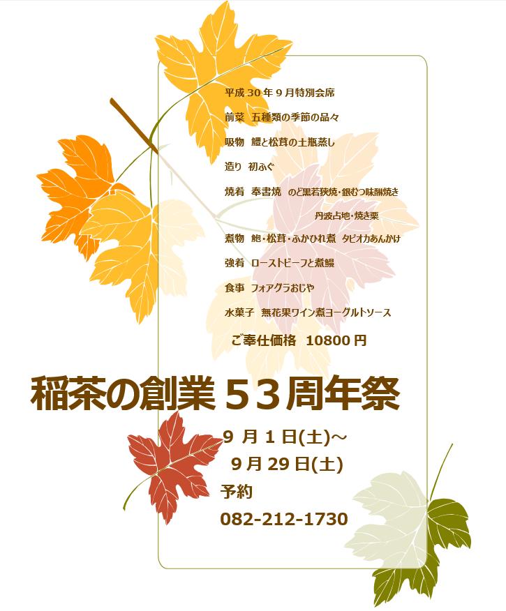 稲茶の創業53周年祭