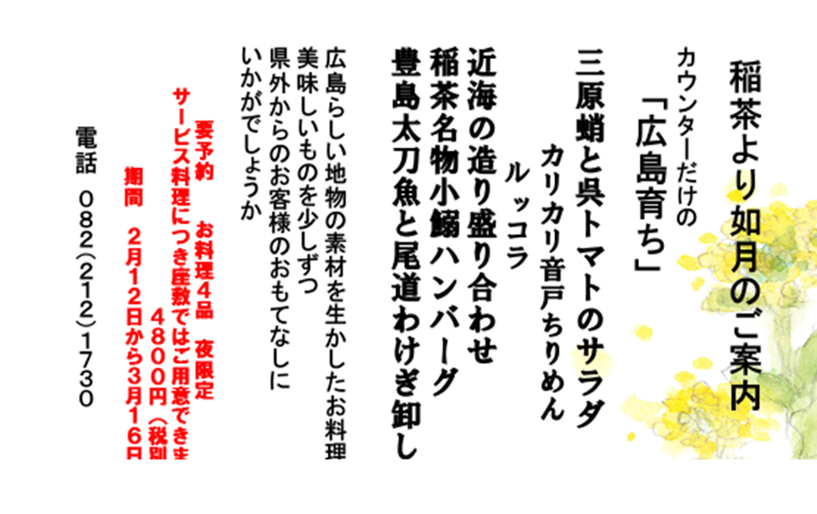 2019年2月カウンターだけの広島育ち案内