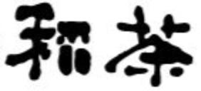 稲茶アイコン
